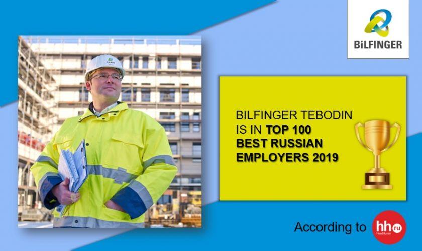 <p>Bilfinger Tebodin вошел в топ 100 работодателей России</p>
